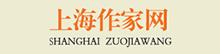 上海作家网