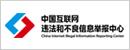 中国互联网违法与违规信息举报中心